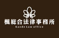 楓総合法律事務所